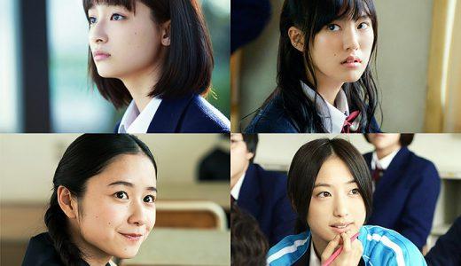 虹色デイズ実写化で女子キャスト(杏奈,まり,ゆきりん,千葉ちゃん)は誰?
