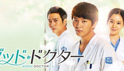 グッドドクター原作韓国ドラマのフル動画視聴する方法!あらすじ,キャストは?
