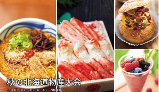 北海道物産展2018秋!東京(関東),大阪,京都(関西),愛知,福井でも開催