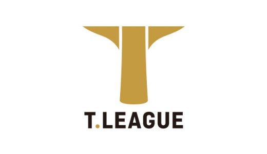 Tリーグ(卓球)の動画配信を無料視聴する方法!チームや所属選手,テレビ放送日程は?
