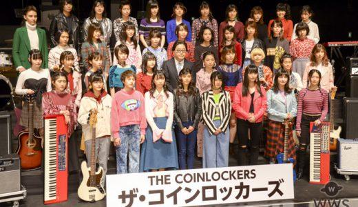 ザ・コインロッカーズ(秋元康ガールズバンド)メンバー・楽器パート・デビュー曲は?