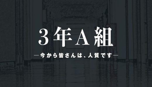 萩原利久|3年A組今から皆さんは人質です出演で話題!彼女や高校は?