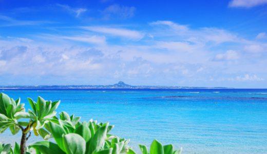 ゴールデンウィーク2019は沖縄へ!混雑を避け快適に過ごすコツ4選