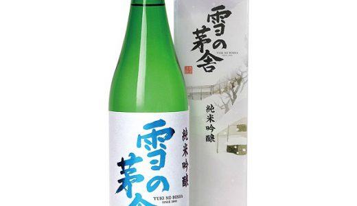 プロフェッショナル仕事の流儀 日本酒 雪の茅舎の通販お取り寄せ!杜氏・高橋藤一とは