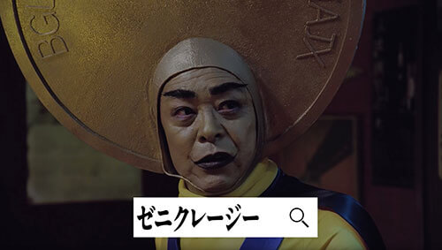 ゼニクレージー俳優は光石研!元ネタはコンドールマン!ドコモCM