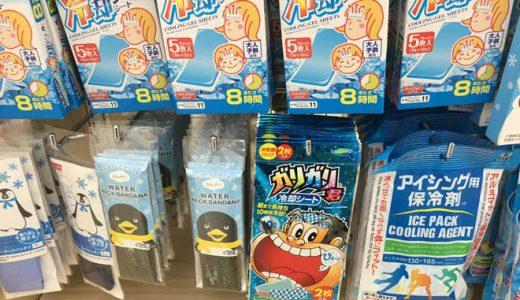 ひんやりタオルの100均商品(ダイソーやセリア)おすすめ5選!